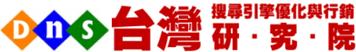 台灣搜尋引擎優化與行銷研究院:SEO:SEM